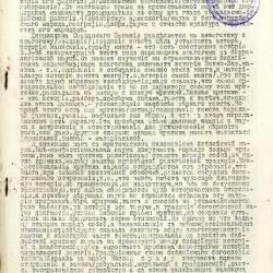 Kartachov-Bible-1