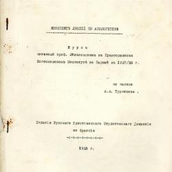 Zenkovsky-Apologetique-1