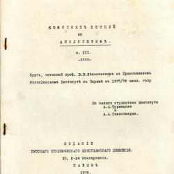Zenkovsky-Apologetique-3