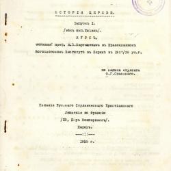 Kartachov-1