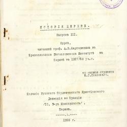 Kartachov-3
