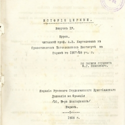 Kartachov-4