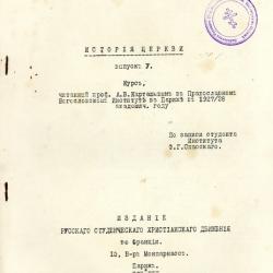 Kartachov-5