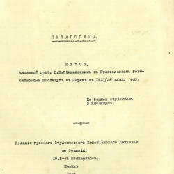 Zenkovsky-Pedagogika1