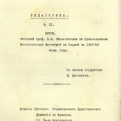 Zenkovsky-Pedagogika2
