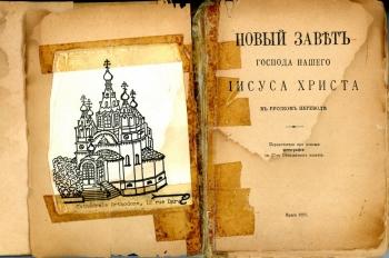 evangile-en-russe-2