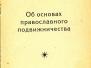 les-fondements-de-lascese-orthodoxe