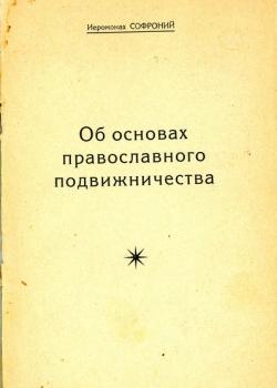 les-fondements-de-lascese-orthodoxe-1