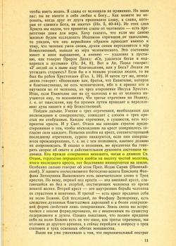 les-fondements-de-lascese-orthodoxe-11