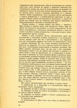 les-fondements-de-lascese-orthodoxe-12