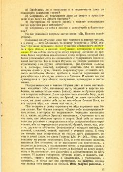 les-fondements-de-lascese-orthodoxe-13