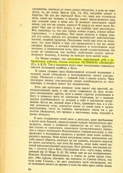 les-fondements-de-lascese-orthodoxe-18