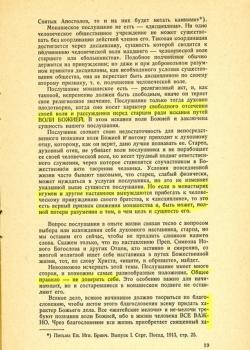 les-fondements-de-lascese-orthodoxe-19