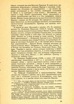 les-fondements-de-lascese-orthodoxe-21
