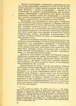 les-fondements-de-lascese-orthodoxe-22
