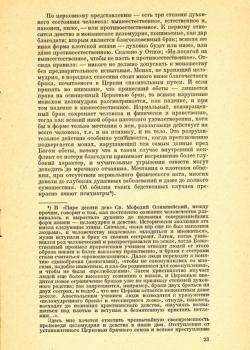 les-fondements-de-lascese-orthodoxe-23