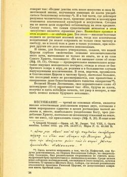 les-fondements-de-lascese-orthodoxe-26