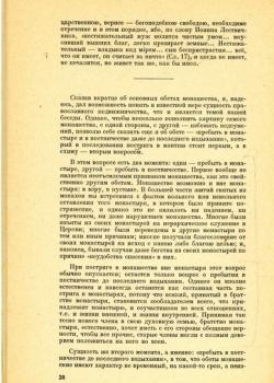 les-fondements-de-lascese-orthodoxe-28