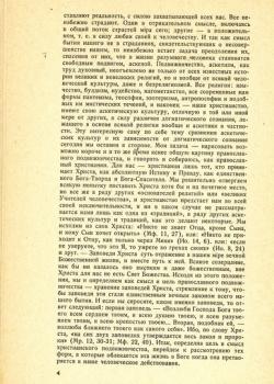 les-fondements-de-lascese-orthodoxe-4