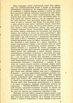 les-fondements-de-lascese-orthodoxe-5