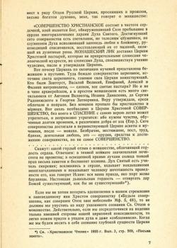 les-fondements-de-lascese-orthodoxe-7