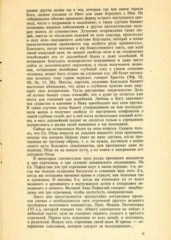 les-fondements-de-lascese-orthodoxe-9