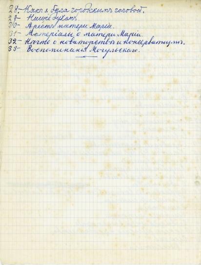 Document-Liste-des-oeuvres-de-mere-Marie-1b