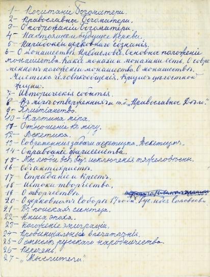 Document-Liste-des-oeuvres-de-mere-Marie-1a