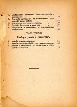 moine-taraise-3