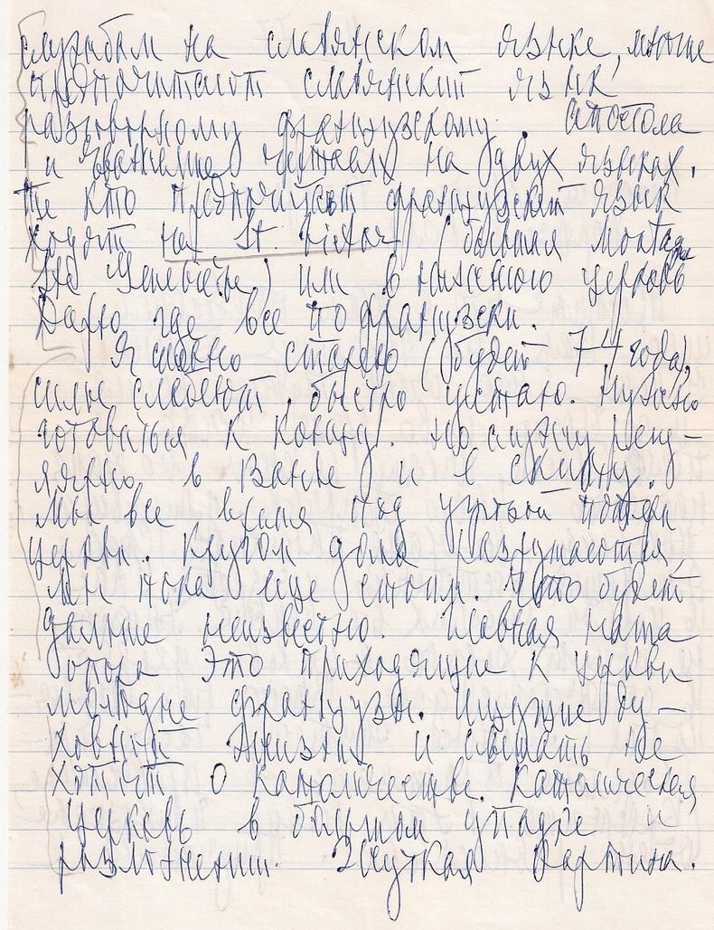 serge-lettre-a-poltoratsky-1977-05-11-2
