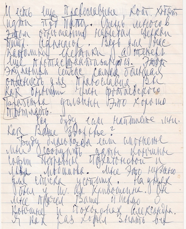 serge-lettre-a-poltoratsky-1977-05-11-3
