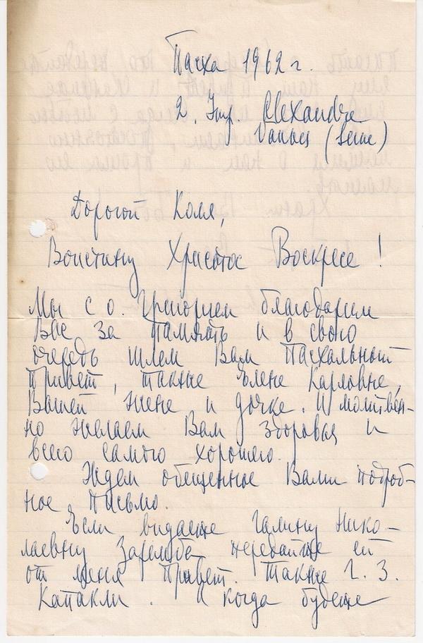 lettre-1962-paques-1