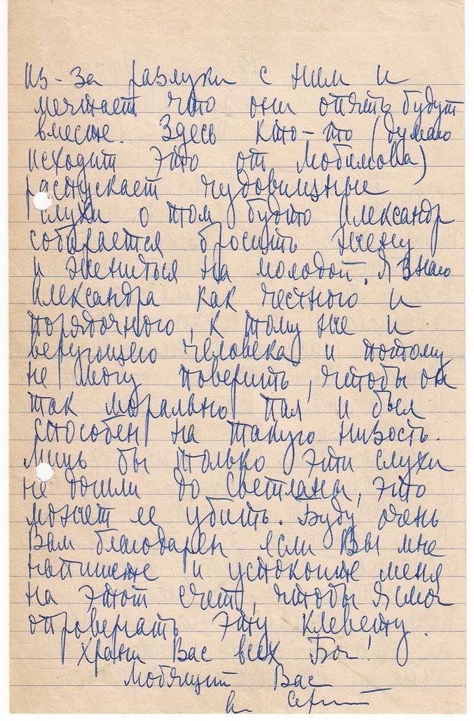 serge-lettre-a-poltoratsky-1958-09-18-2