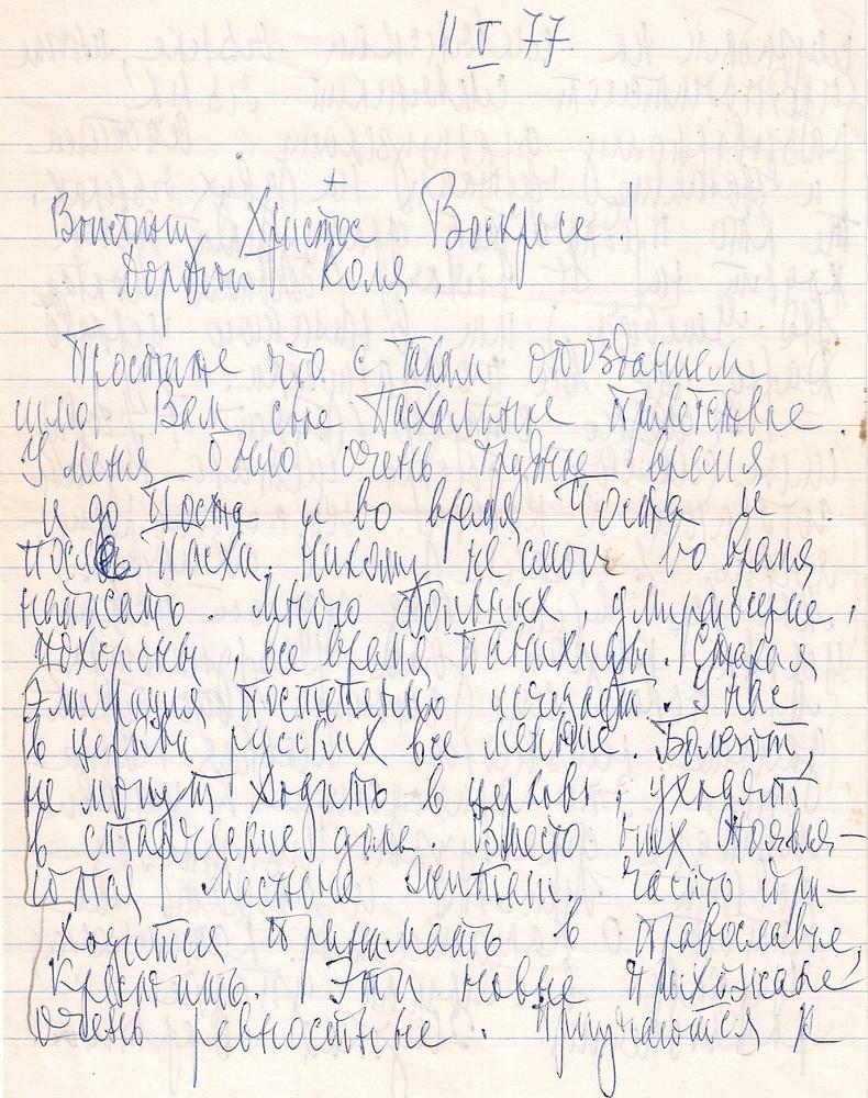 serge-lettre-a-poltoratsky-1977-05-11-1