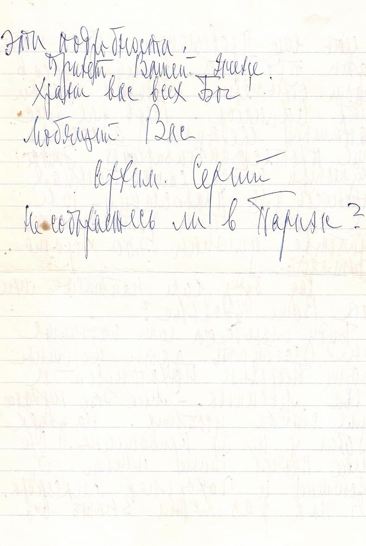 serge-lettre-a-poltoratsky-1977-05-11-4