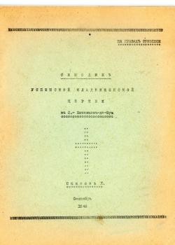 synodikon-du-cimetiere-1