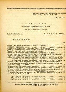 synodikon-du-cimetiere-2